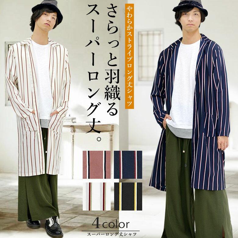 楽天市場】ロングシャツ(メンズファッション)の通販