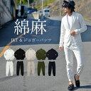 メンズ 綿麻 コットンリネン テーラードジャケット JKT パンツ ジョガーパンツ ジョグパンツ イージーパンツ 上下セット セットアップ LLサイズ 大きいサイズ カジュアル キレイメ ビター BI
