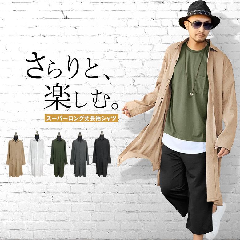 楽天市場】ロングシャツ(ファッションテイストフォーマル)の通販