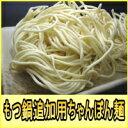 【本場長崎直送】もつ鍋追加用ちゃんぽん麺