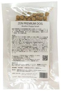 国産ドッグフード ZEN プレミアムドッグ 赤鶏 パピー 小粒 30g 合成酸化防止剤無添加 食物アレルギー