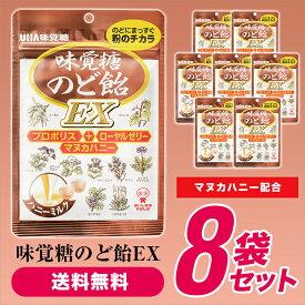 UHA味覚糖 味覚糖のど飴EX 8袋セット 送料無料