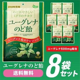 UHA味覚糖 ユーグレナのど飴 8袋セット 送料無料