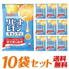 UHA味覚糖 機能性表示食品 リセットレモンキャンディ 10袋セット
