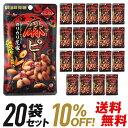 UHA味覚糖 麻ピー 20袋セット 送料無料