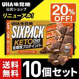 20%OFF 送料無料 UHA味覚糖 SIXPACK KETO Dietサポートプロテインバー チョコナッツ味 10個セット ケトジェニック MCTオイル2g