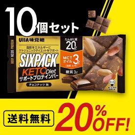 【キャンペーン中】20%OFF 送料無料 UHA味覚糖 SIXPACK KETO Dietサポートプロテインバー チョコナッツ味 10個セット ケトジェニック MCTオイル3g