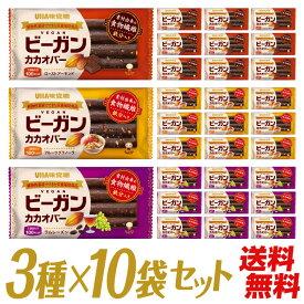 UHA味覚糖 ビーガンカカオバー アソート 各10個 3種アソート 合計30個セット ローストアーモンド フルーツグラノーラ ラムレーズン 送料無料