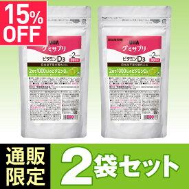 UHA味覚糖 グミサプリ ビタミンD3 通販限定パッケージ 30日分 2袋セット 15%OFF!