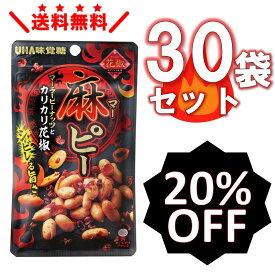 UHA味覚糖 麻ピー 30袋セット 20%OFF 送料無料