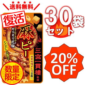UHA味覚糖 麻ピー 味噌ダレ味 30袋セット 20%オフ 送料無料
