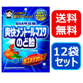 UHA味覚糖 爽快メントールマスクのど飴 12袋セット 送料無料