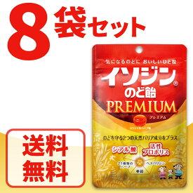 UHA味覚糖 イソジンのど飴 PREMIUM オリジナルハーブ 8袋セット 送料無料