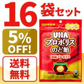 【5%OFF!】UHA味覚糖 プロポリスのど飴 16袋セット 送料無料