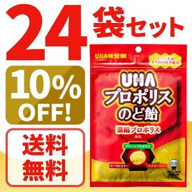【10%OFF!】UHA味覚糖 プロポリスのど飴 24袋セット 送料無料