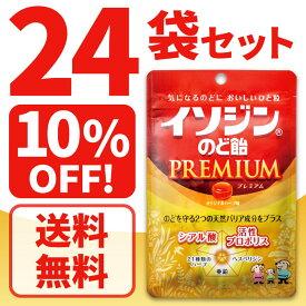 【10%OFF!】UHA味覚糖 イソジンのど飴 PREMIUM オリジナルハーブ 24袋セット 送料無料