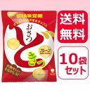 UHA味覚糖 おさつどきっ プレーン 10袋セット 送料無料