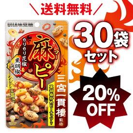 UHA味覚糖 麻ピー 黒胡椒炒め味 30袋セット 20%OFF 送料無料