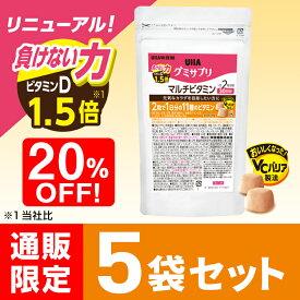 UHA味覚糖 通販限定グミサプリ マルチビタミン 約30日分 5袋セット