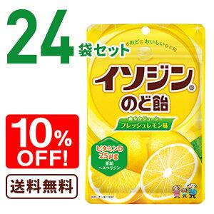 【リニューアル新発売】UHA味覚糖 イソジンのど飴 フレッシュレモン 24袋セット 送料無料