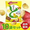 UHA味覚糖 おさつどきっ 塩バター 10袋セット 送料無料
