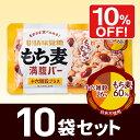UHA味覚糖 もち麦満腹バー 十六雑穀米プラス 10袋セット