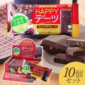 UHA味覚糖 HAPPYデーツ チョコブラウニー 10個セット 無添加