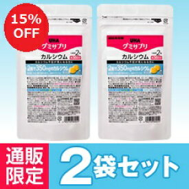 UHA味覚糖 グミサプリ カルシウム30日分 2袋セット 通販限定パッケージ