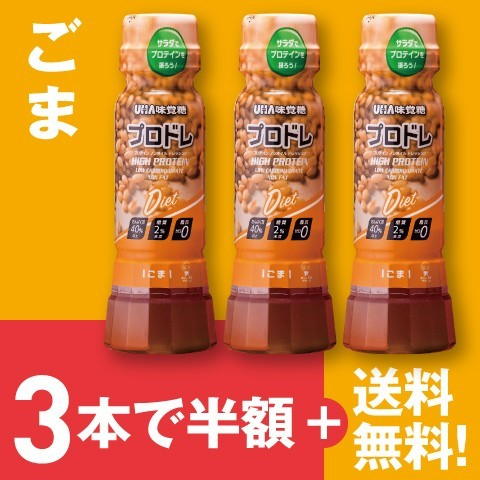 UHA味覚糖 3本セット プロドレダイエット ごま