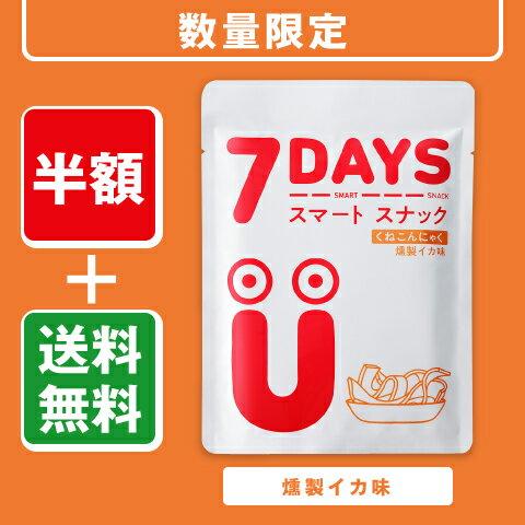 UHA味覚糖 7DAYS スマートスナック くねこんにゃく 燻製イカ味