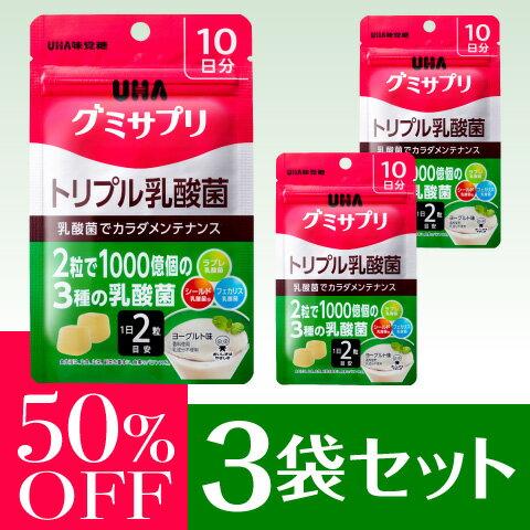 【賞味期限2019.8】UHA味覚糖 グミサプリ トリプル乳酸菌10日分 3袋セット