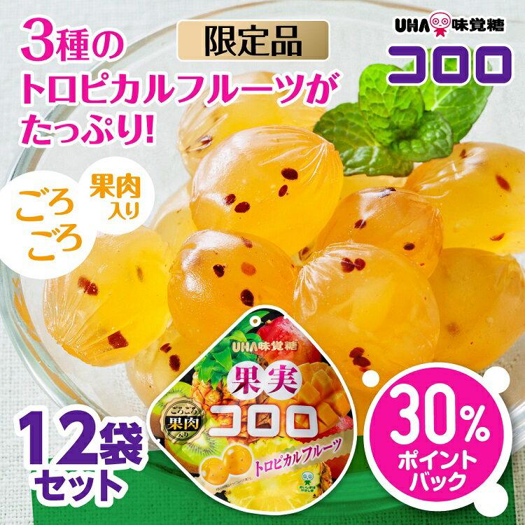 【賞味期限2019.4】果実コロロ トロピカルフルーツ 54g×12袋