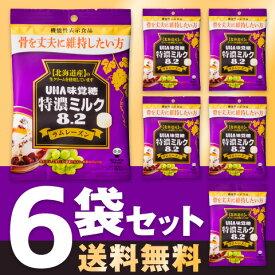 UHA味覚糖 機能性表示食品 特濃ミルク8.2 ラムレーズン 6袋セット 送料無料