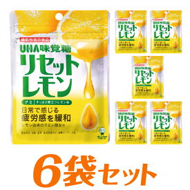 UHA味覚糖 機能性表示食品 リセットレモングミ 50g 6袋セット