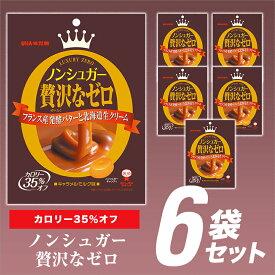 UHA味覚糖 ノンシュガー贅沢なゼロ キャラメルミルク味 6袋セット