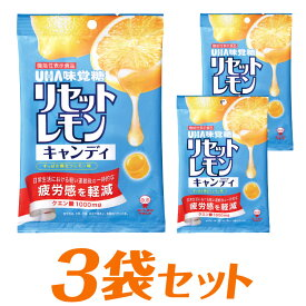 UHA味覚糖 機能性表示食品 リセットレモンキャンディ 3袋セット