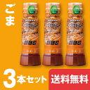 UHA味覚糖 3本セット プロドレダイエット ごま 低糖質 プロテイン ドレッシング ノンオイルドレッシング