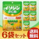 UHA味覚糖 イソジンのど飴 フレッシュレモン 6袋セット 送料無料