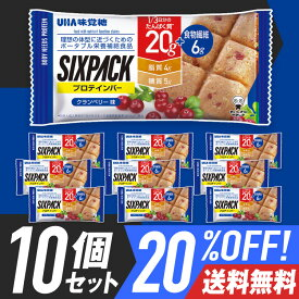 20%OFF 送料無料 プロテインバー UHA味覚糖 SIXPACK シックスパック クランベリー味 10個セット 低糖質