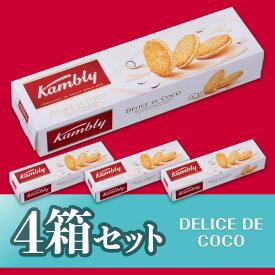 UHA味覚糖 カンブリー Kambly デリス・デ・ココ DELICE DE COCO 4箱セット