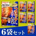 UHA味覚糖 Sozaiのまんま コロッケのまんま 二度づけ禁止ソース 6袋セット