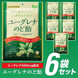 UHA味覚糖 ユーグレナのど飴 6袋セット