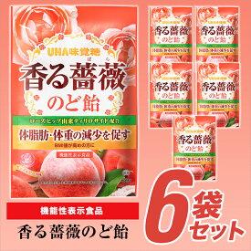 UHA味覚糖 機能性表示食品 香る薔薇のど飴 6袋セット