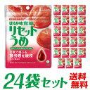 UHA味覚糖 機能性表示食品 リセットうめグミ 24袋セット 送料無料