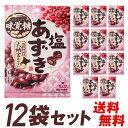 UHA味覚糖 塩あずき 12袋セット 送料無料