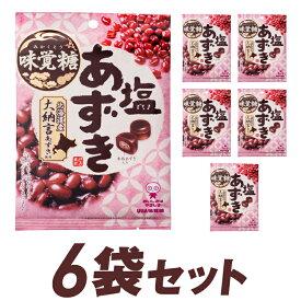 UHA味覚糖 塩あずき 6袋セット