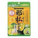 UHA味覚糖 邪払のど飴 柑橘ミックス 1袋 じゃばら