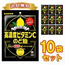 UHA味覚糖 高濃度ビタミンCのど飴 10袋セット 送料無料