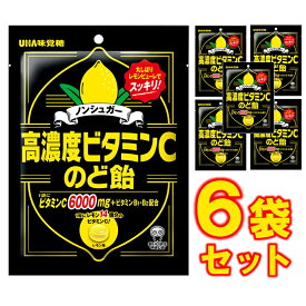 UHA味覚糖 高濃度ビタミンCのど飴 6袋セット