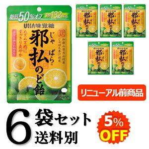 【リニューアル前商品/賞味期限2020年3月末まで】UHA味覚糖 邪払のど飴 6袋セット じゃばら